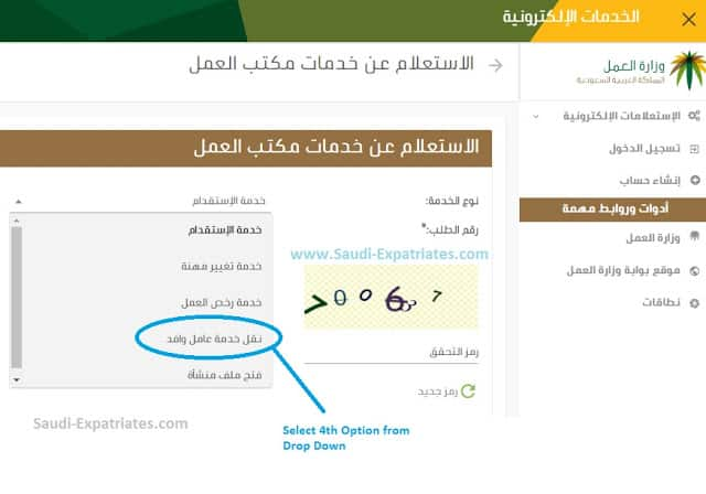CHECK IQAMA TRANSFER STATUS AND SPONSOR NAME IN MOL