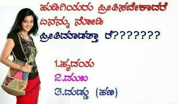Kannada Jokes Kannada sms jokes english