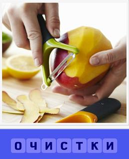 происходит очищение яблока специальным приспособлением