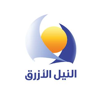 قناة النيل الازرق السودان بث مباشر