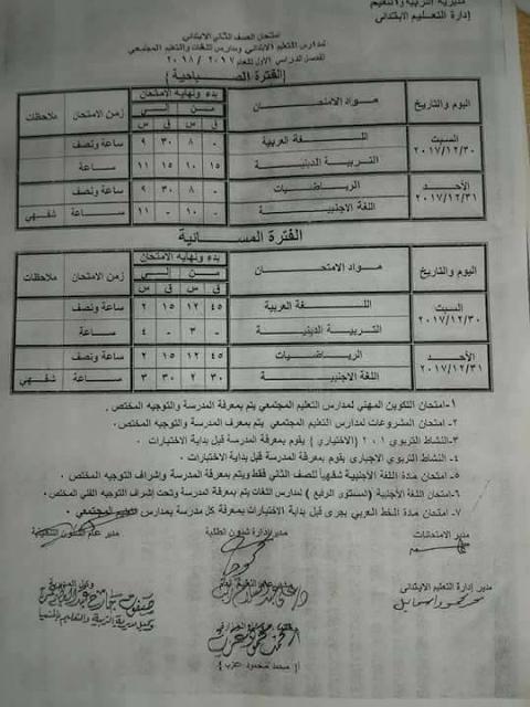 جداول امتحانات نصف العام الترم الأول محافظة المنيا جميع الصفوف 2018