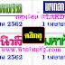 มาแล้ว...เลขเด็ดงวดนี้ หวยหนังสือพิมพ์ หวยไทยรัฐ บางกอกทูเดย์ มหาทักษา เดลินิวส์ งวดวันที่1/4/62