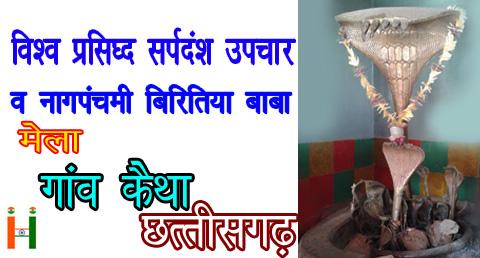 Sarpdansh upchar kendra kaitha chhattisgarh