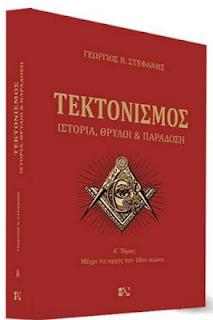 Παρουσίαση Βιβλίου του ΓΙΩΡΓΟΥ ΣΤΕΦΑΝΗ- ΤΕΚΤΟΝΙΣΜΟΣ, Ιστορία, Θρύλοι και Παράδοση