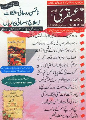 ubqari-magazine-june-2015