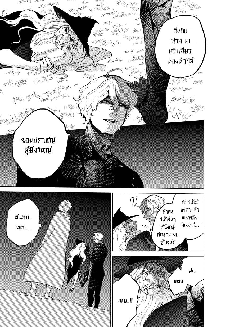 อ่านการ์ตูน Saihate no Paladin ตอนที่ 8 หน้าที่ 16