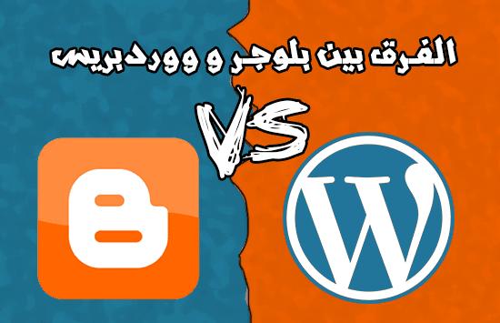 ووردبرس ضد بلوجر ، من الفائز - مقارنة بين ووردبرس و بلوجر و ايهم تختار - WordPress VS Blogger