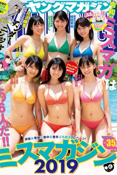 Miss Magazine 2019, Young Magazine 2019 No.35 (ヤングマガジン 2019年35号)