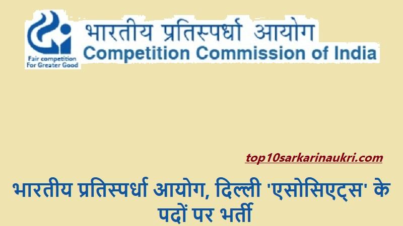 CCI Delhi Recruitment 2019