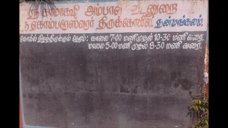 Siva-temple-timings-Nanmangalam.png