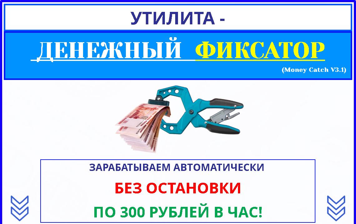 УТИЛИТА ДЕНЕЖНЫЙ ФИКСАТОР MONEY CATCH 3 1 СКАЧАТЬ БЕСПЛАТНО