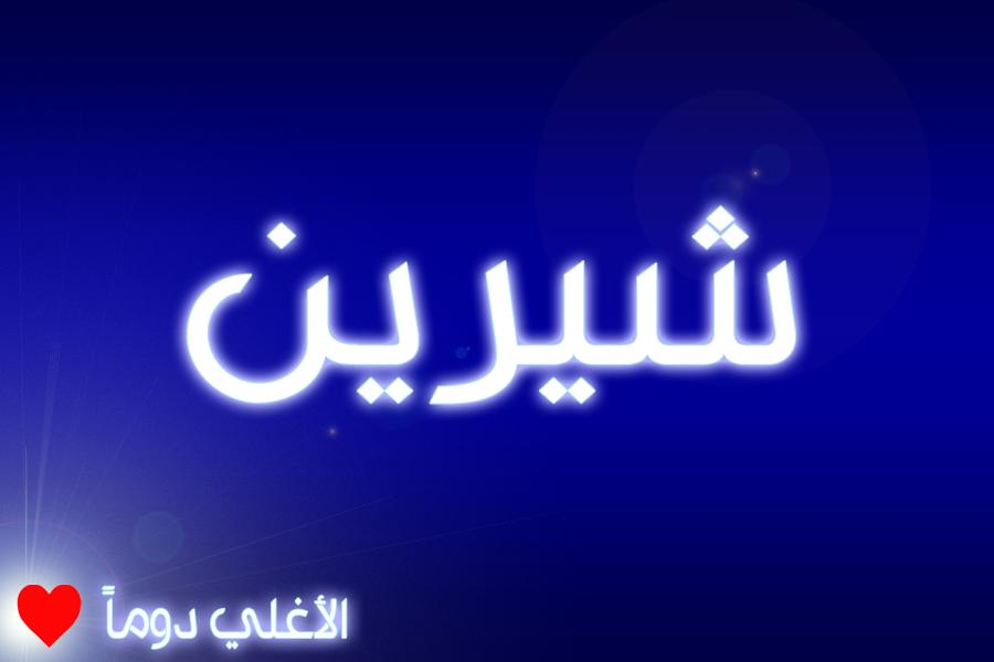 مدونة عشاق الصور للأسماء . اسماء اولاد ومعانيها اسماء بنات ...