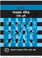 BMEB Dakhil Class Eight Sadharon Gonit