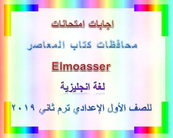 اجابات امتحانات كتاب المعاصر Elmoasser لغة انجليزية للصف الأول الإعدادي ترم ثاني ٢٠١٩