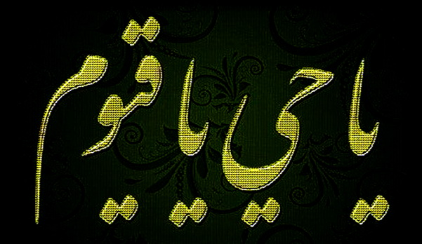 Doa Cepat Dikabulkan Dengan Wasilah 'Ya Hayyu Ya Qayyum'
