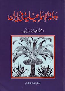دولة الاسماعيلية في ايران بحث في تطور الدعوة الاسماعيلية الى قيام الدولة - محمد السعيد جمال الدين