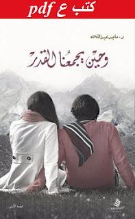 تحميل كتاب وحين يجمعنا القدر pdf ماجد عبد الله