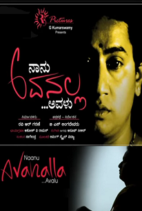 Naanu Avanalla Avalu: A tribute to struggling people