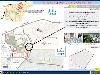 ارض للبيع بالتجمع الخامس منطقة الالف فدان جنوب بالم هيلز القاهرة الجديدة 425 متر بسعر ممتاز