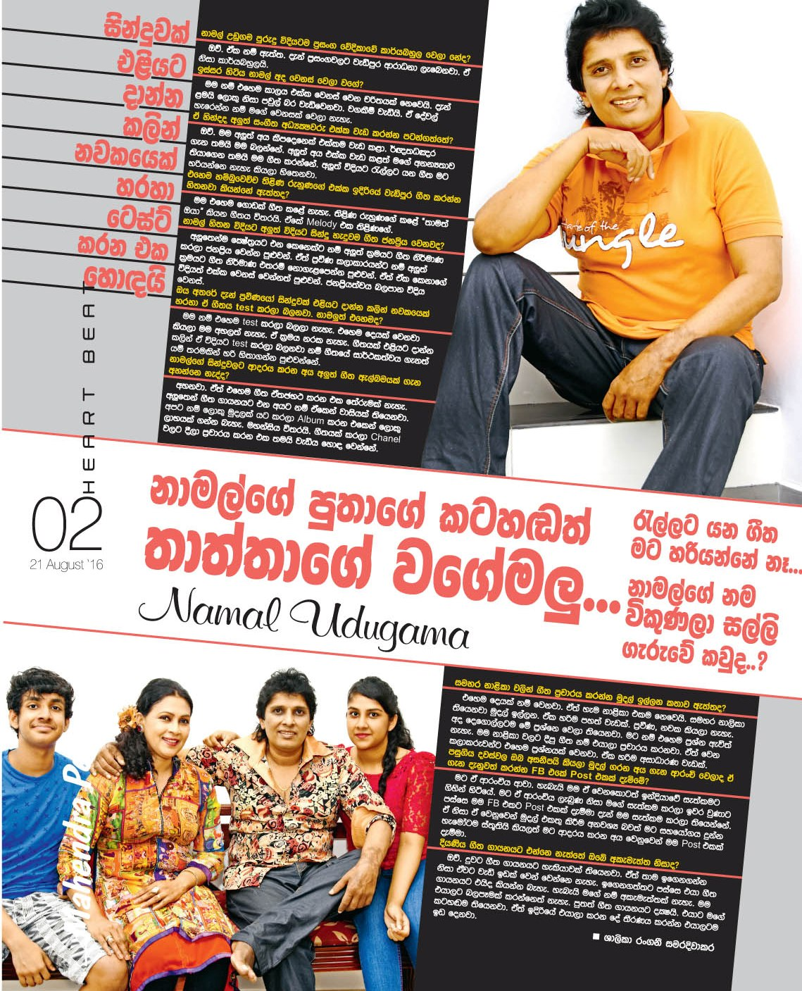 Namal Udugama Returns Sri Lanka | Gossip Lanka News