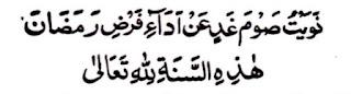 Do'a Puasa Ramadhan