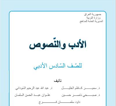 كتاب الأدب والنصوص للصف السادس الأعدادي الأدبي المنهج الجديد 2018 - 2019