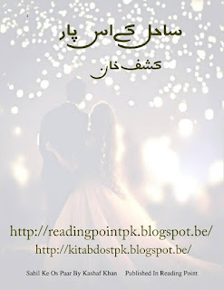 Sahil ke us paar by Kashaf Khan Online Reading