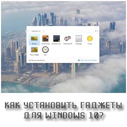 Как установить гаджеты для windows 10?