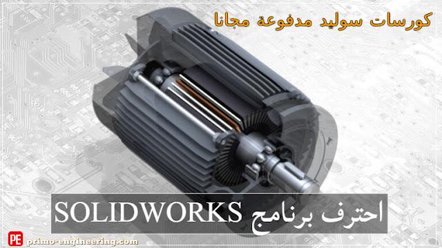 افضل 16 كورس لاحتراف السوليد ورك مجانا - solidworks solidworks projects download