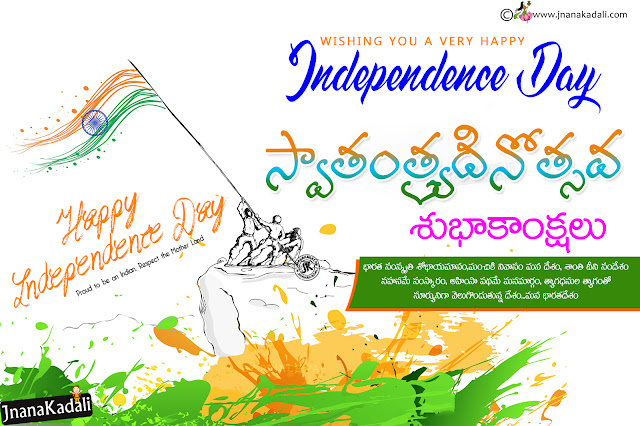 independence day wallpapers quotes in Telugu, Telugu independence day messages