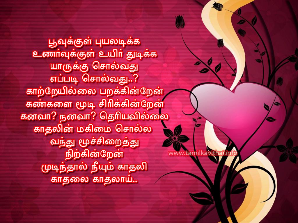 Tamil love kavithai tamil kavithaigal tamil kavithai tamil love kavithai tamil kavithaigal thecheapjerseys Image collections