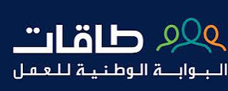 وظائف خالية فى شركة طاقات فى السعودية 2017
