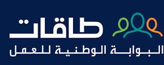 وظائف خالية فى شركة طاقات فى السعودية 2019