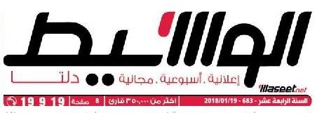 جريدة وسيط الدلتا عدد الجمعة 19 يناير 2018 م