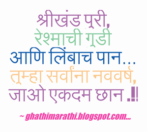 Quotes for GudiPadwa 1