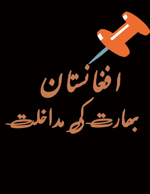 Afghanistan Mein Bharat Ki Mudakhelat