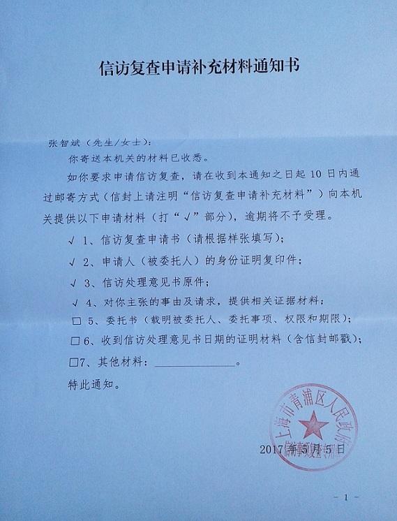 加拿大华人张智斌:上海市青浦区政府凭什么剥夺我申请的信访复查权利?