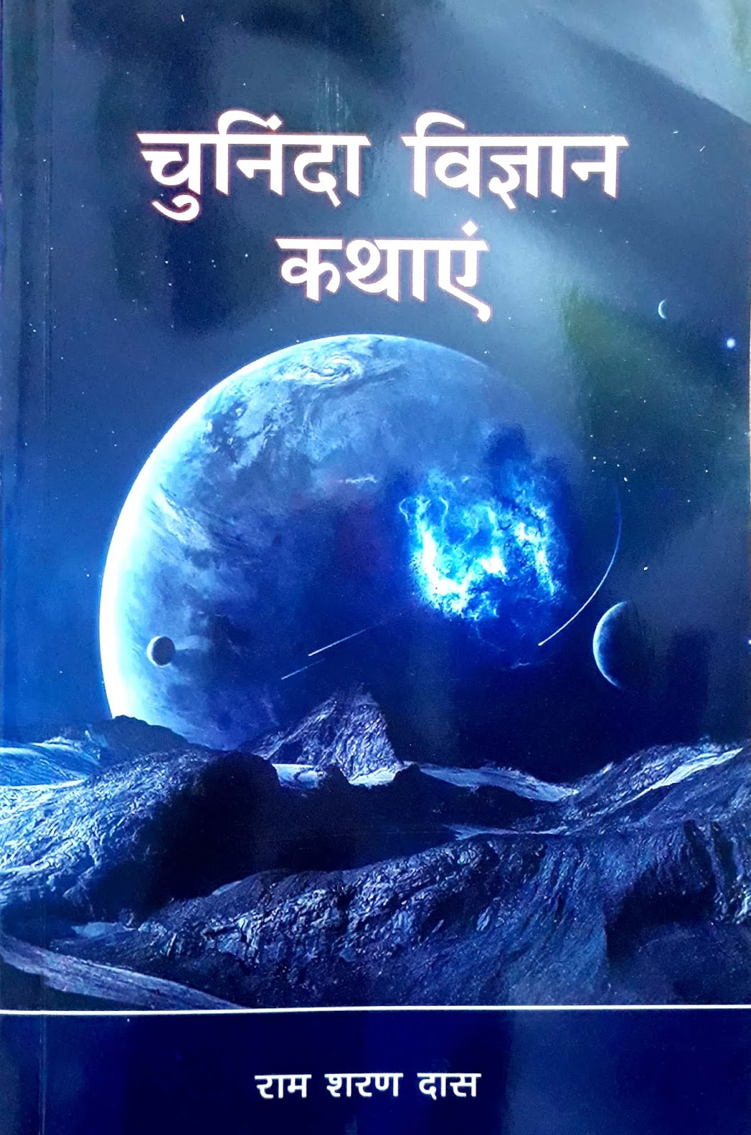 Chuninda Vigyan Kathayen - Selected Science Fiction Stories