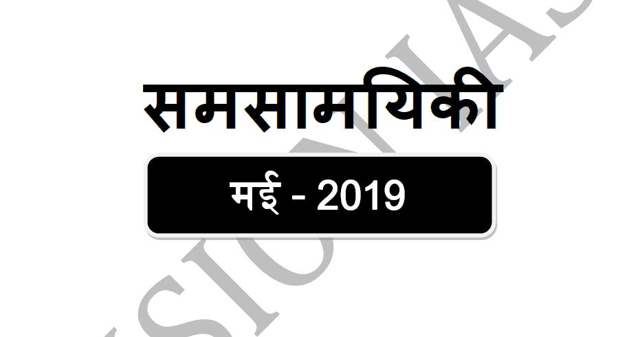 Vision IAS Current Affairs मई 2019 हिंदी में