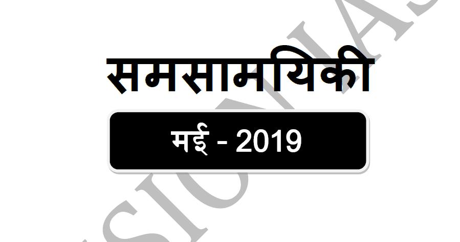 विज़न आईएएस करंट अफेयर्स मई 2019 हिंदी में PDF डाउनलोड