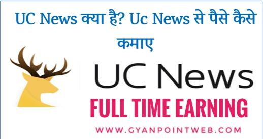 UC News Se Paise Kaise Kamaye –UC News Par Post Kaise Likhe