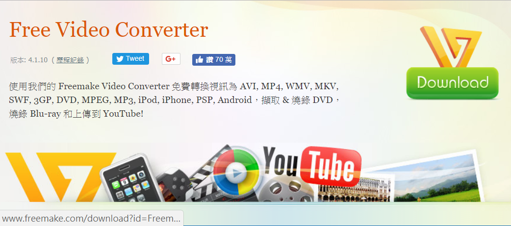 Freemake Video Converter免費影音轉檔軟體