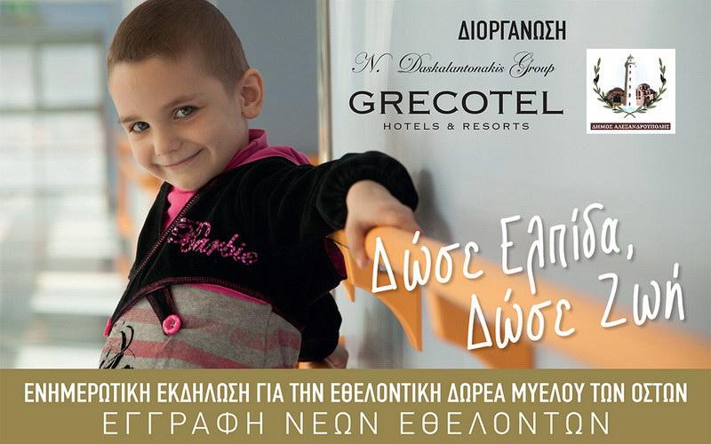Αλεξανδρούπολη: Ενημερωτική καμπάνια για την εθελοντική δωρεά μυελού των οστών