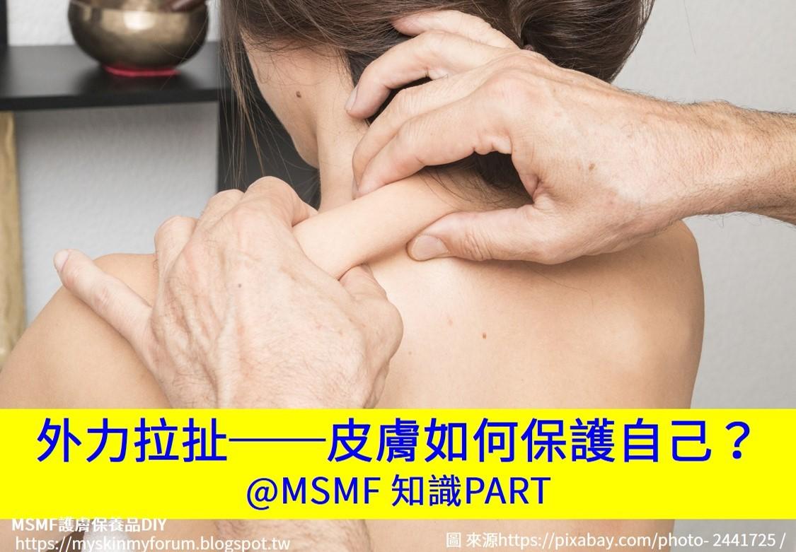外力拉扯──皮膚如何保護自己? @MSMF 知識PART