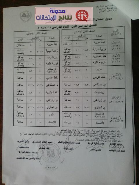 جداول امتحانات الفصل الدراسي الاول 2017 محافظة كفرالشيخ جميع المراحل