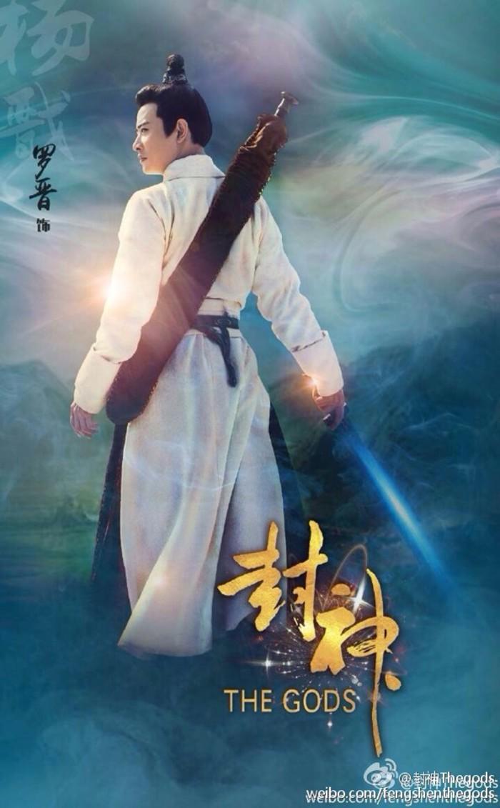 2016 cdrama Feng Shen The Gods