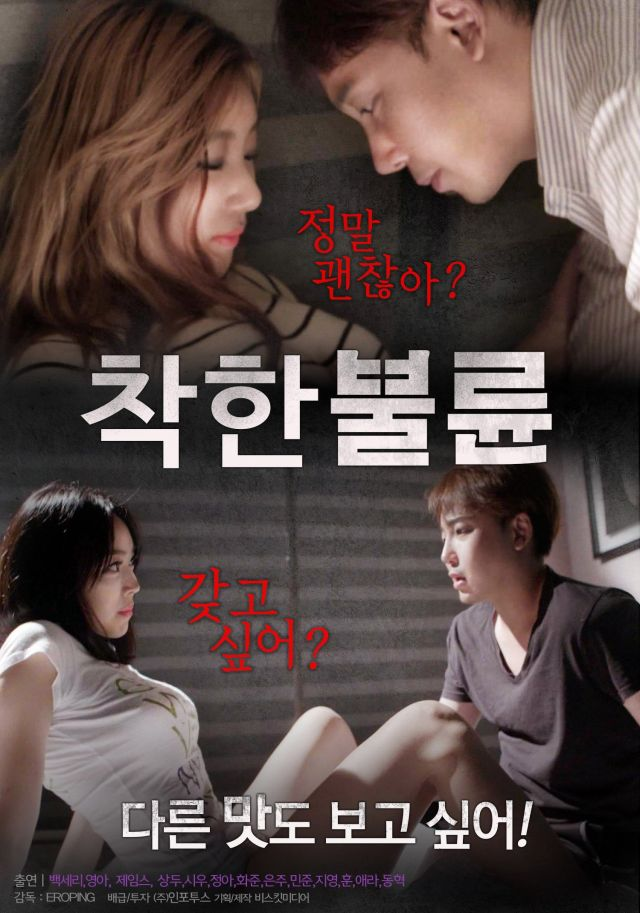 A Kind Affair (2017) 착한불륜 [korea 18+]