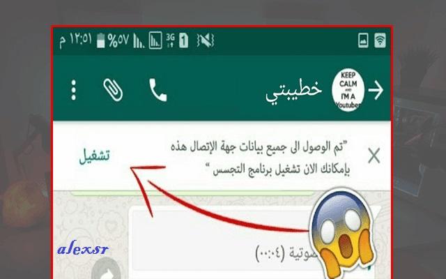 ضع رقم اي شخص على الواتساب في احد هذه التطبيقات الخطيرة وتجسس عليه فورا!