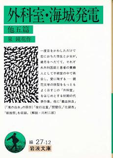 岩波文庫 泉鏡花「外科室・海城発電」