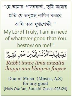 Dua of Prophet Musa Bangla